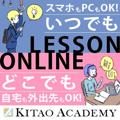 バナー:E-learning キタオアカデミー