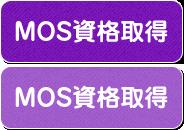 MOS資格取得